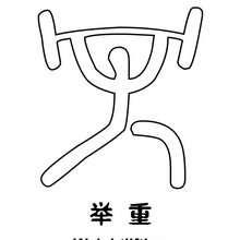 Gewichteheben zum Ausmalen